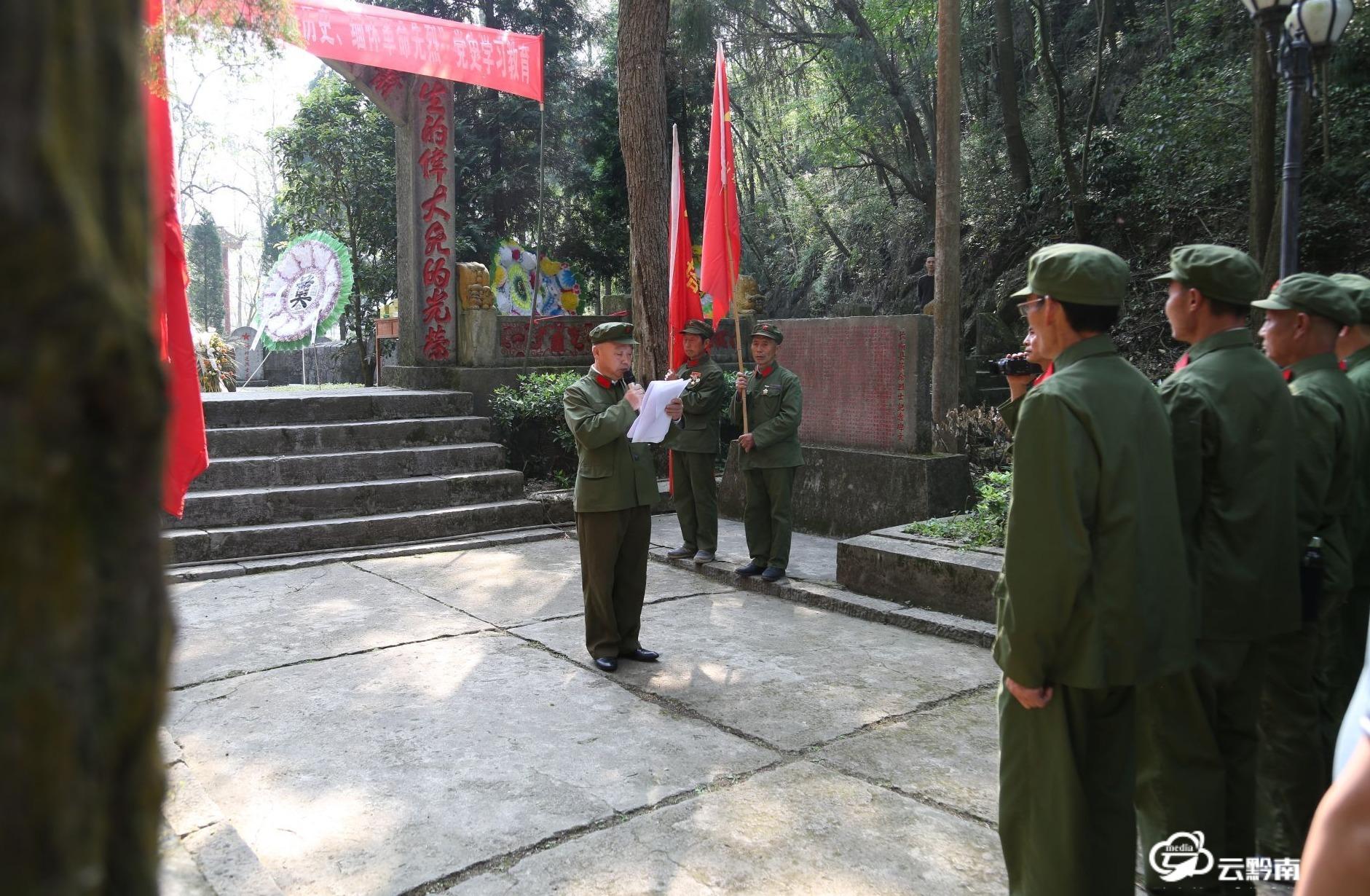 长顺200多名参战老兵祭先烈学党史 传承红色文化